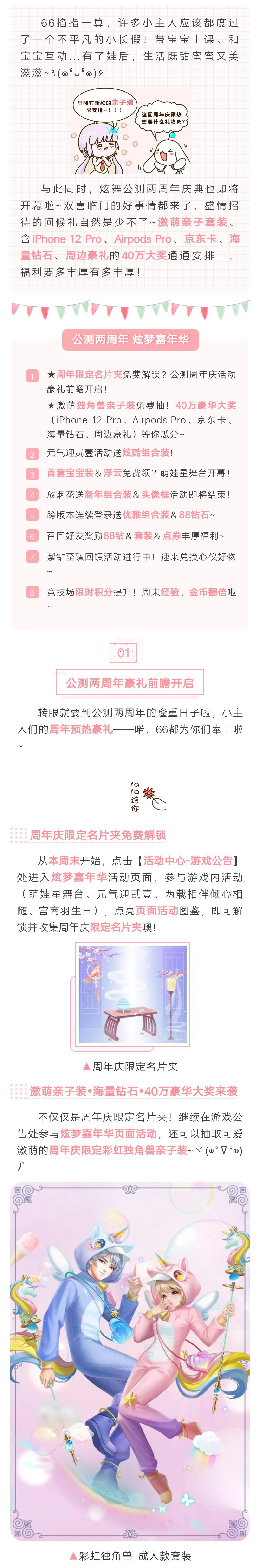亲子装免费送丨钻石&40万大奖等你瓜分?周年庆预热燃起来...