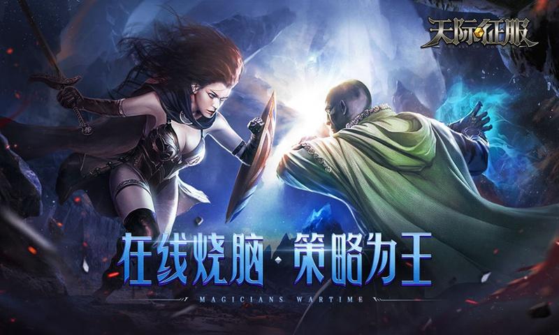 《天际征服》1月13日开启删档测试!