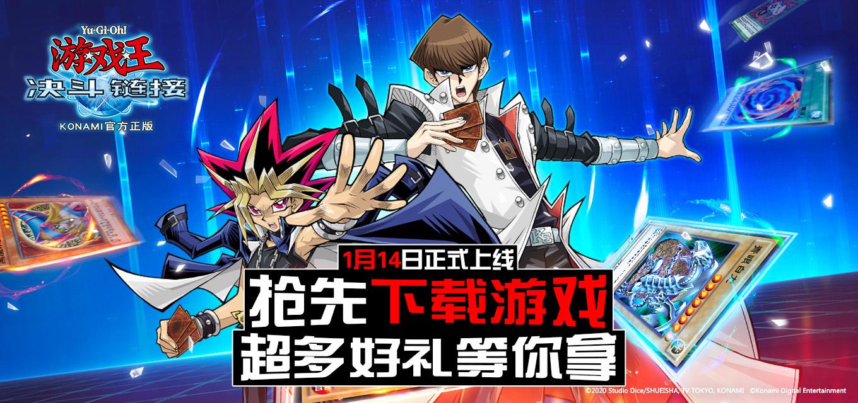 抢先下载 《游戏王:决斗链接》,雷蛇耳机、京东卡等好礼...