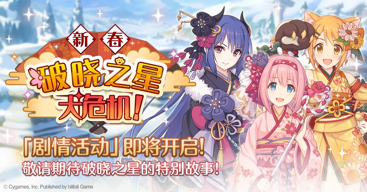 剧情活动「新春破晓之星大危机!」开展预告
