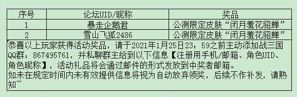 【开奖】棋袭1月15日!《战三国 八阵奇谋》公测将至