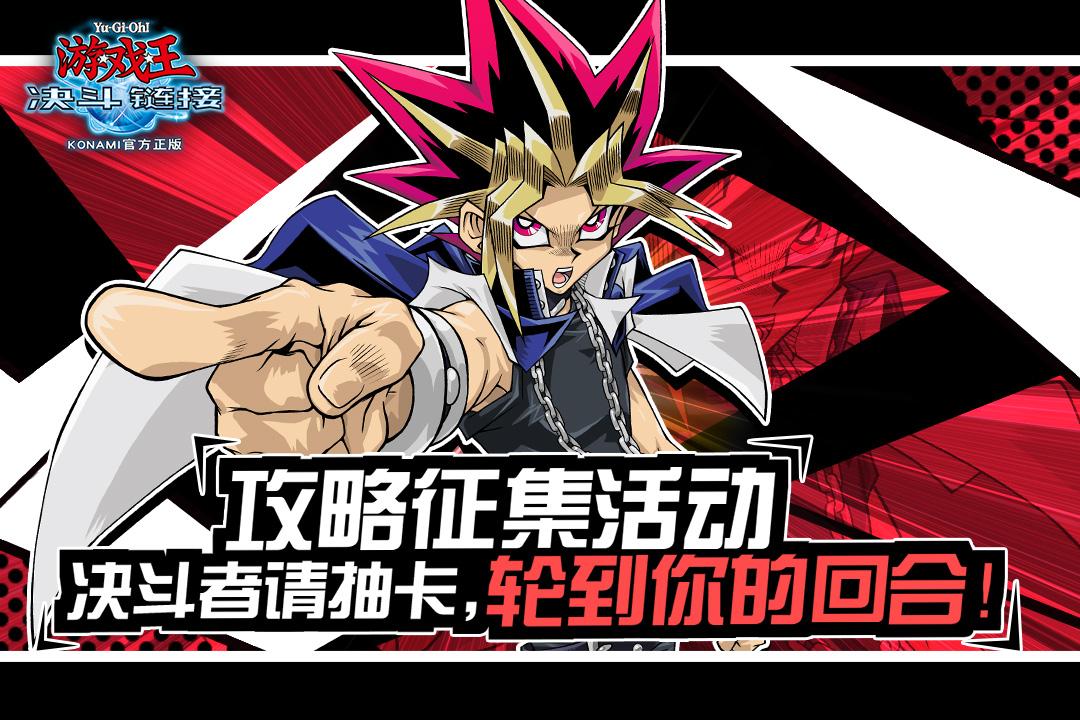 【福利活动】攻略征集,来了就是决斗王!