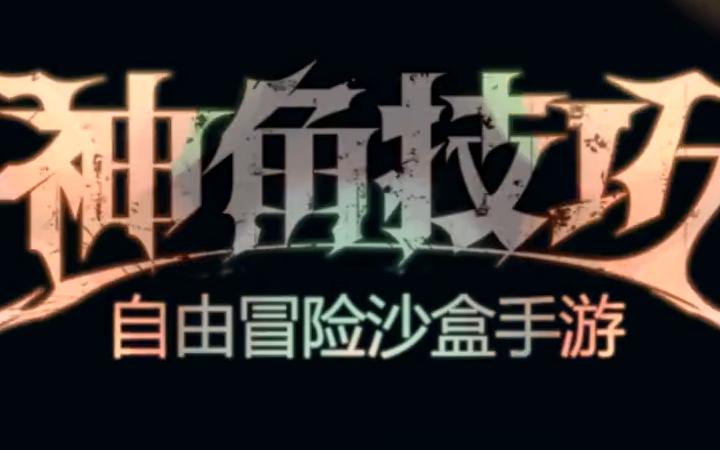 【神角物语】研发探营第一期:精工细造的沙盒世界