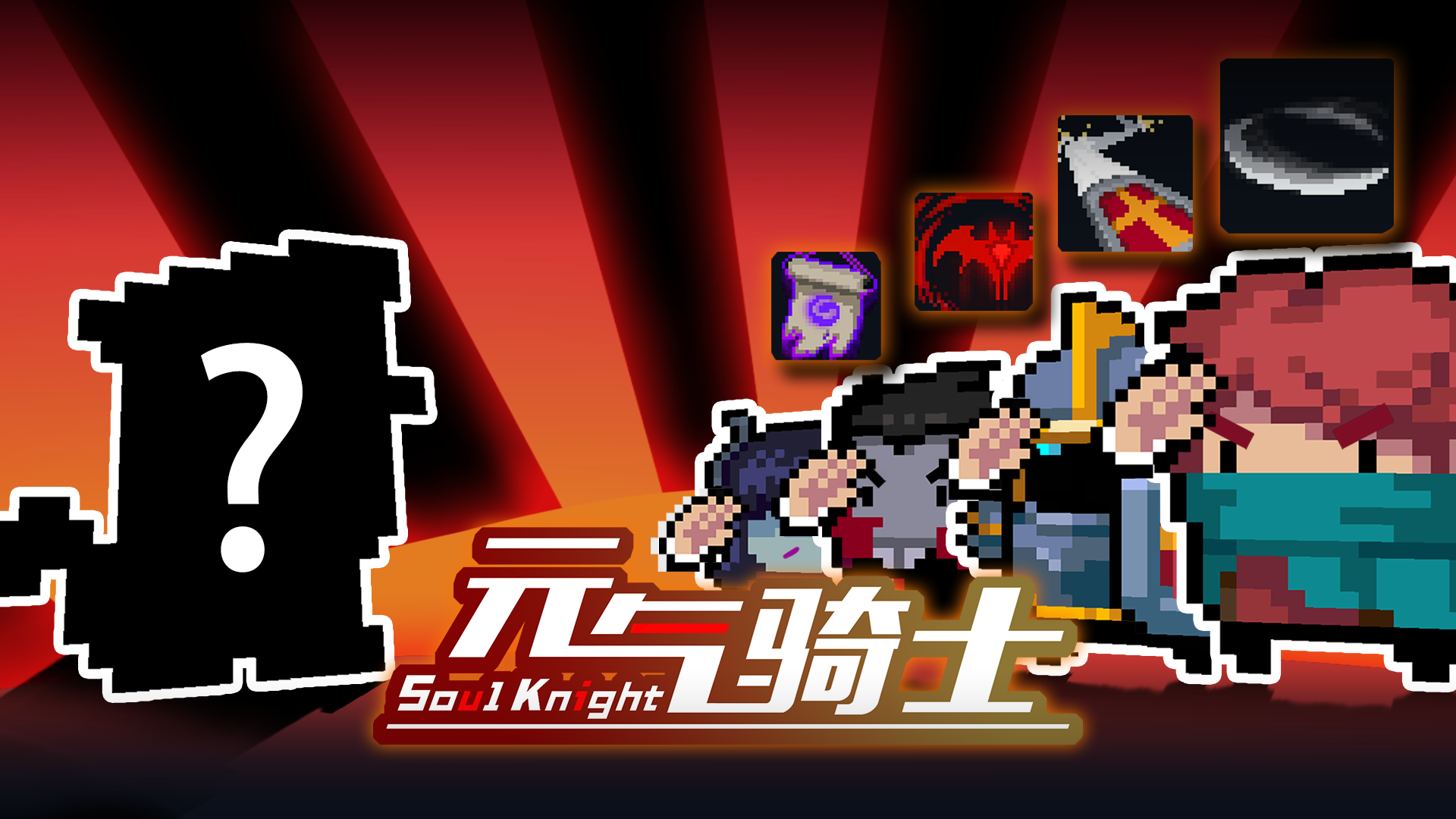 【春节预告03】报告!全员三技能集结完毕!