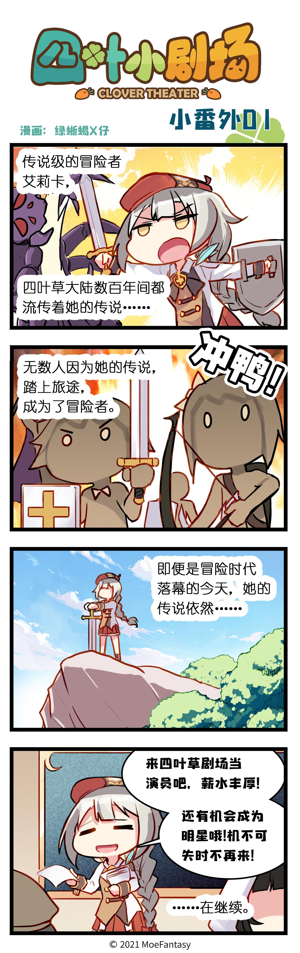 【官方漫画】四叶草剧场小番外01