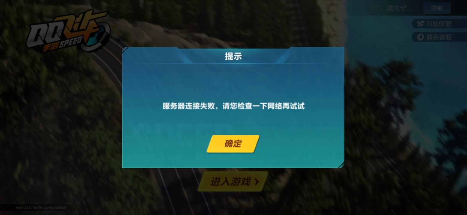 【公告】关于目前体验服出现无法进入游戏且无法更新问题