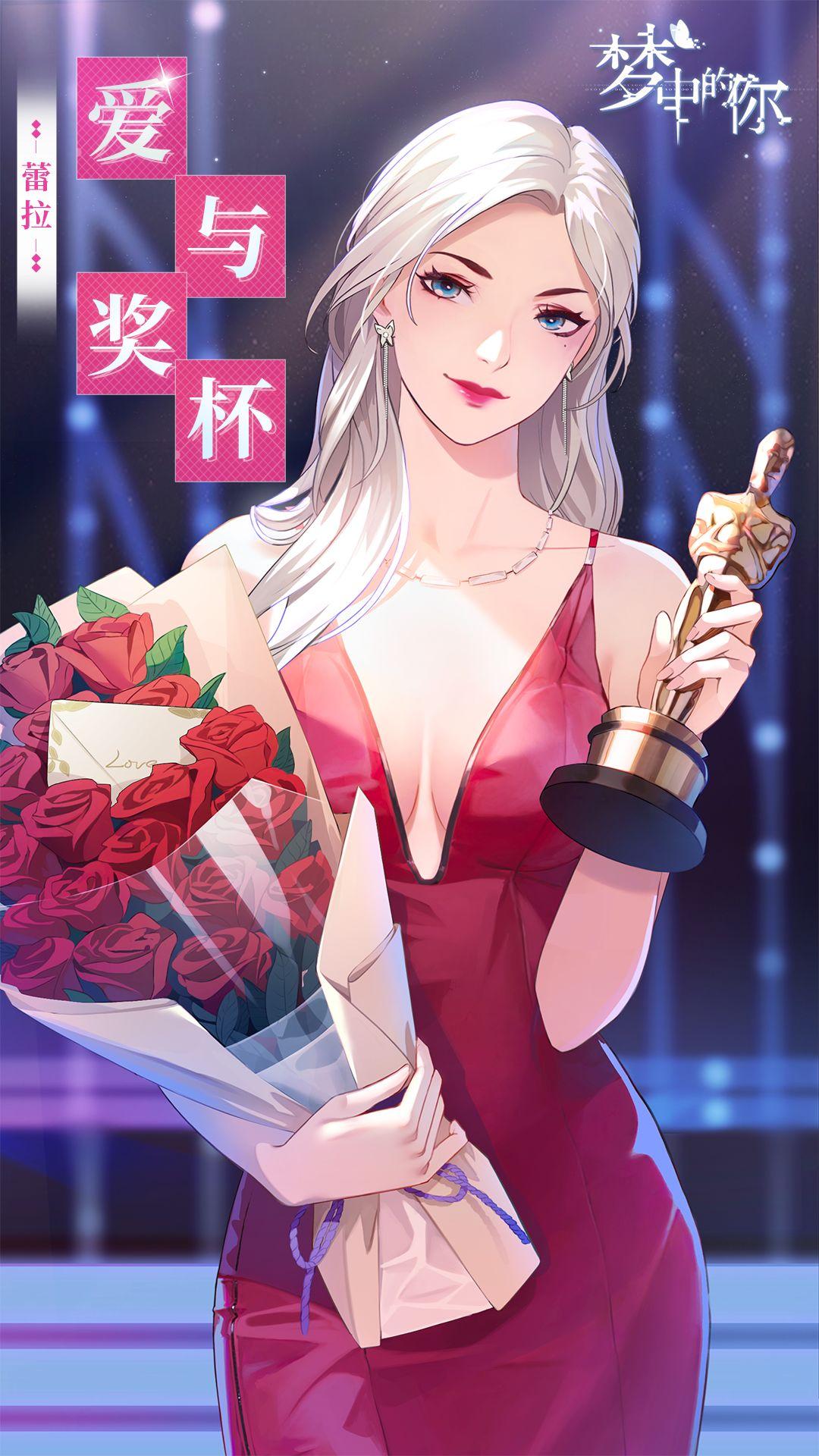 【第二季】蕾拉「爱与奖杯」