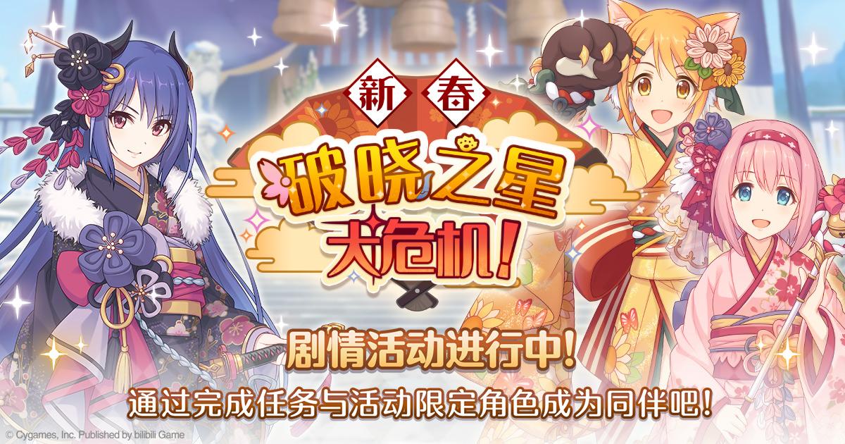 剧情活动「新春破晓之星大危机!」正式开启