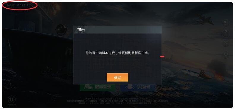 【公告】和平精英体验服1月19日提示客户端版本过低解决方...