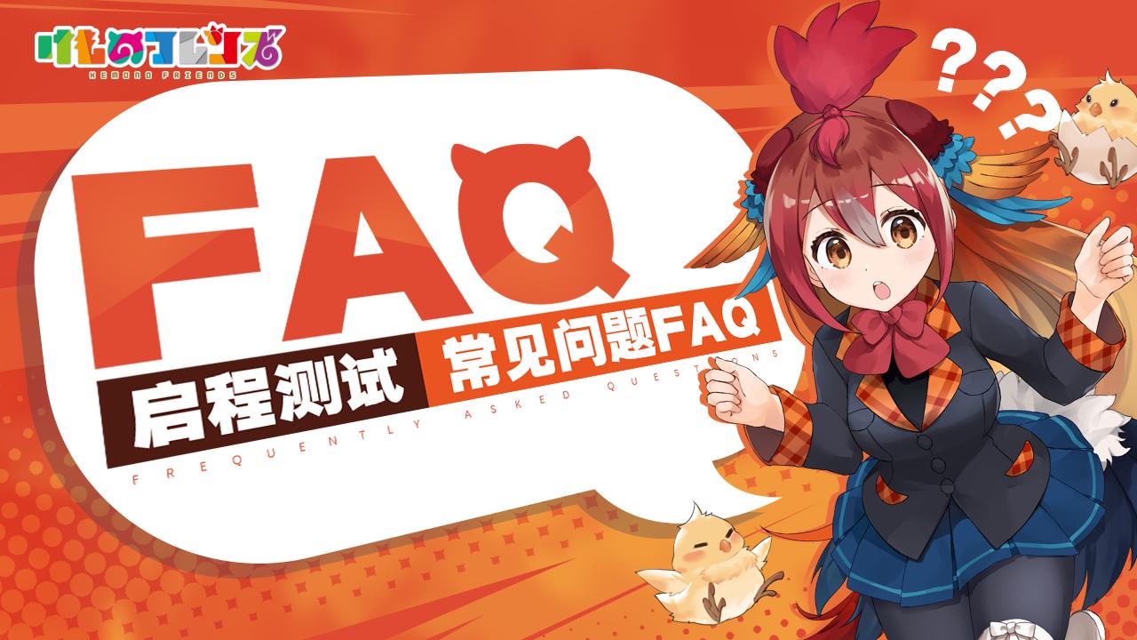 《动物朋友:王国》「启程测试」FAQ