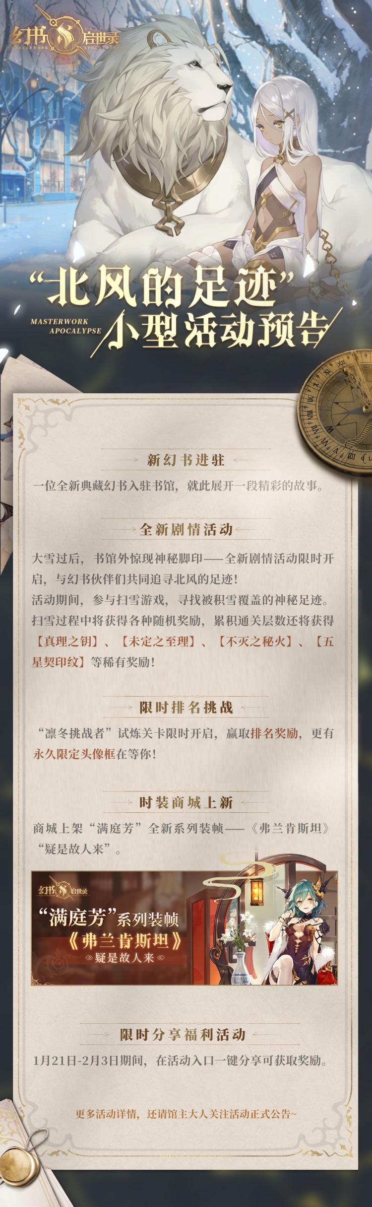 """追寻""""北风的足迹"""",《幻书启世录》全新典藏幻书即将入驻..."""
