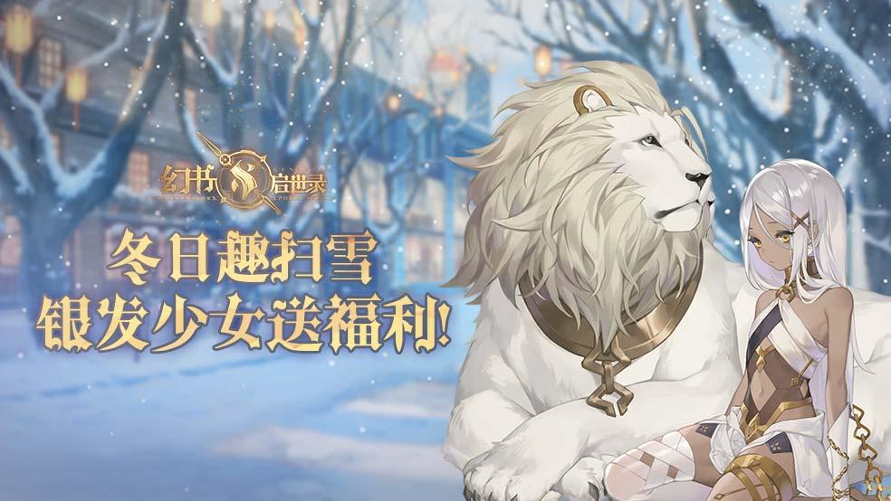 【书馆上新】冬日趣扫雪,银发少女送福利!