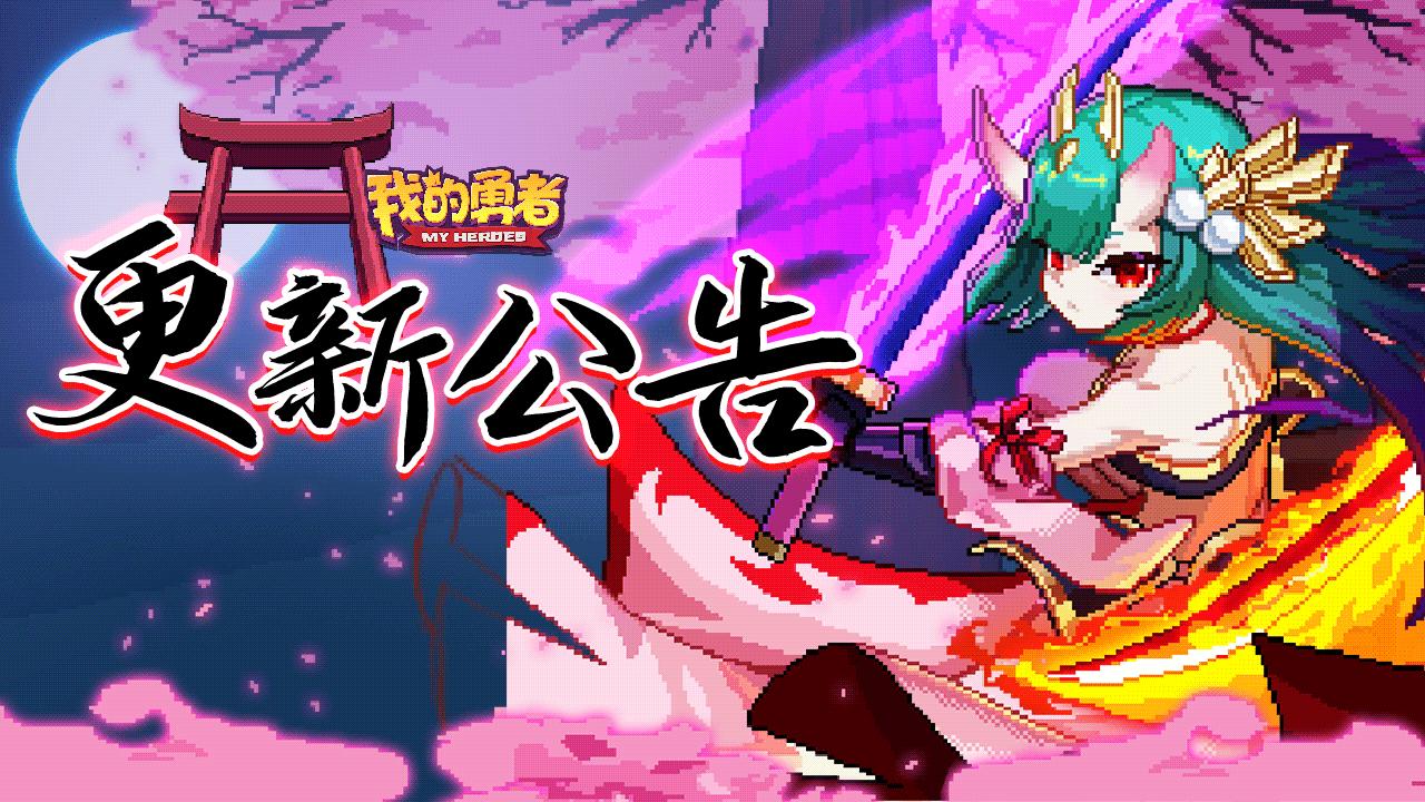 【更新公告】决战樱花岛,等你来开团!