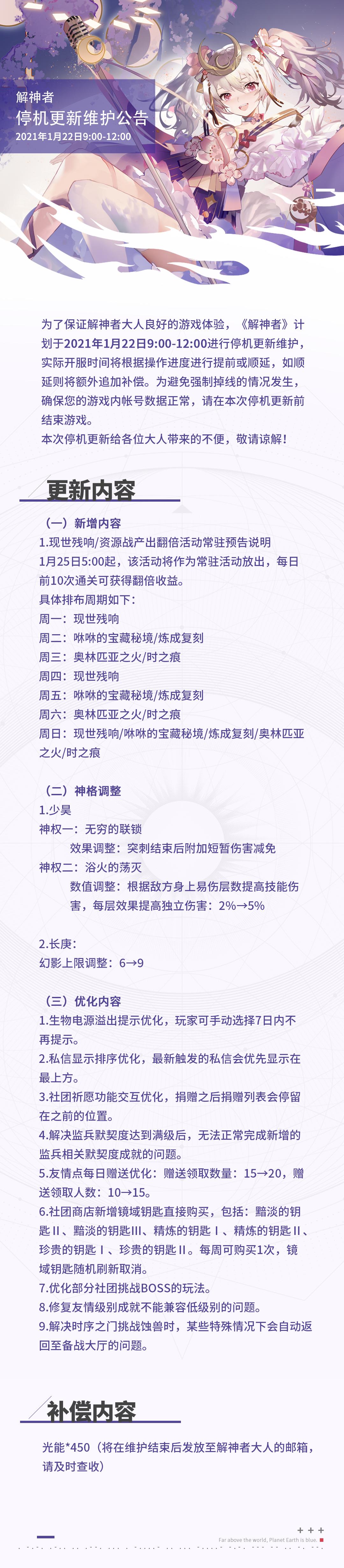 【解神者】2021年1月22日9:00至12:00停机更新公告