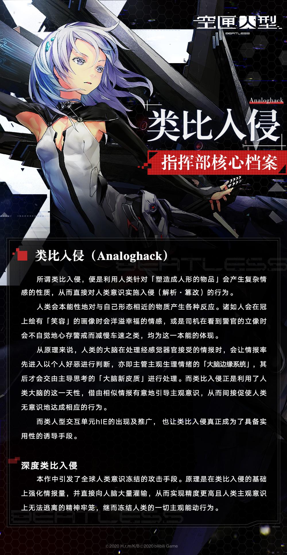 《空匣人型》设定玩法2-类比入侵