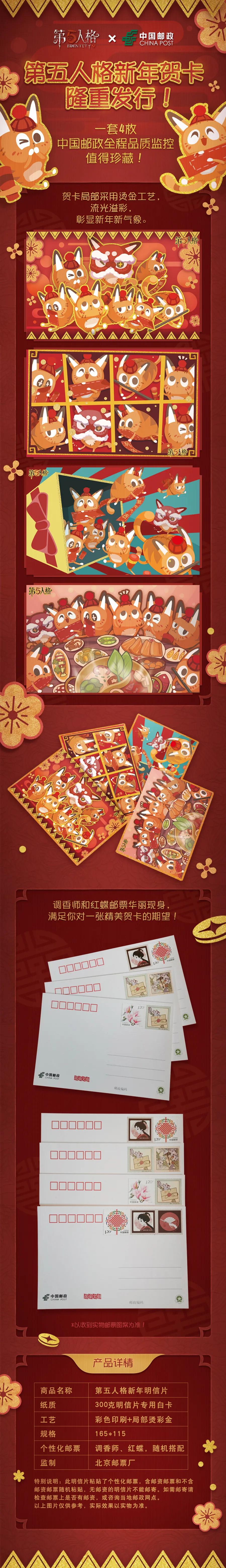 【第五人格X中国邮政】写下新年贺卡,迎来金光满满