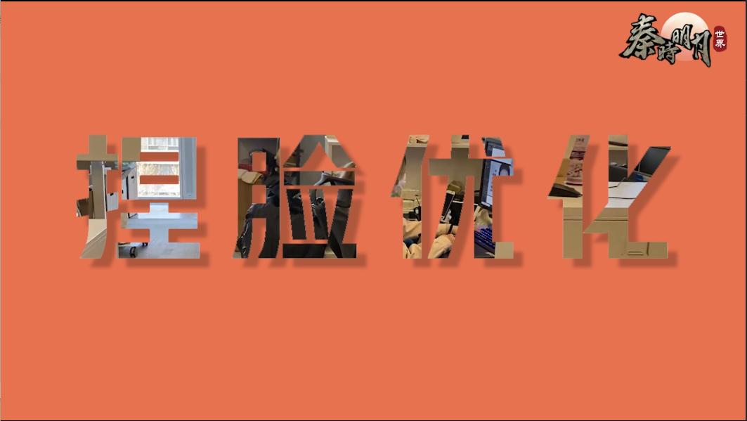 【今日爆料】手游研发惊喜揭秘 捏脸优化vlog抢先看!