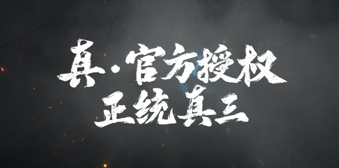 破军测今日开启 | 王图霸业气啸山河,武冠无双势破千军!