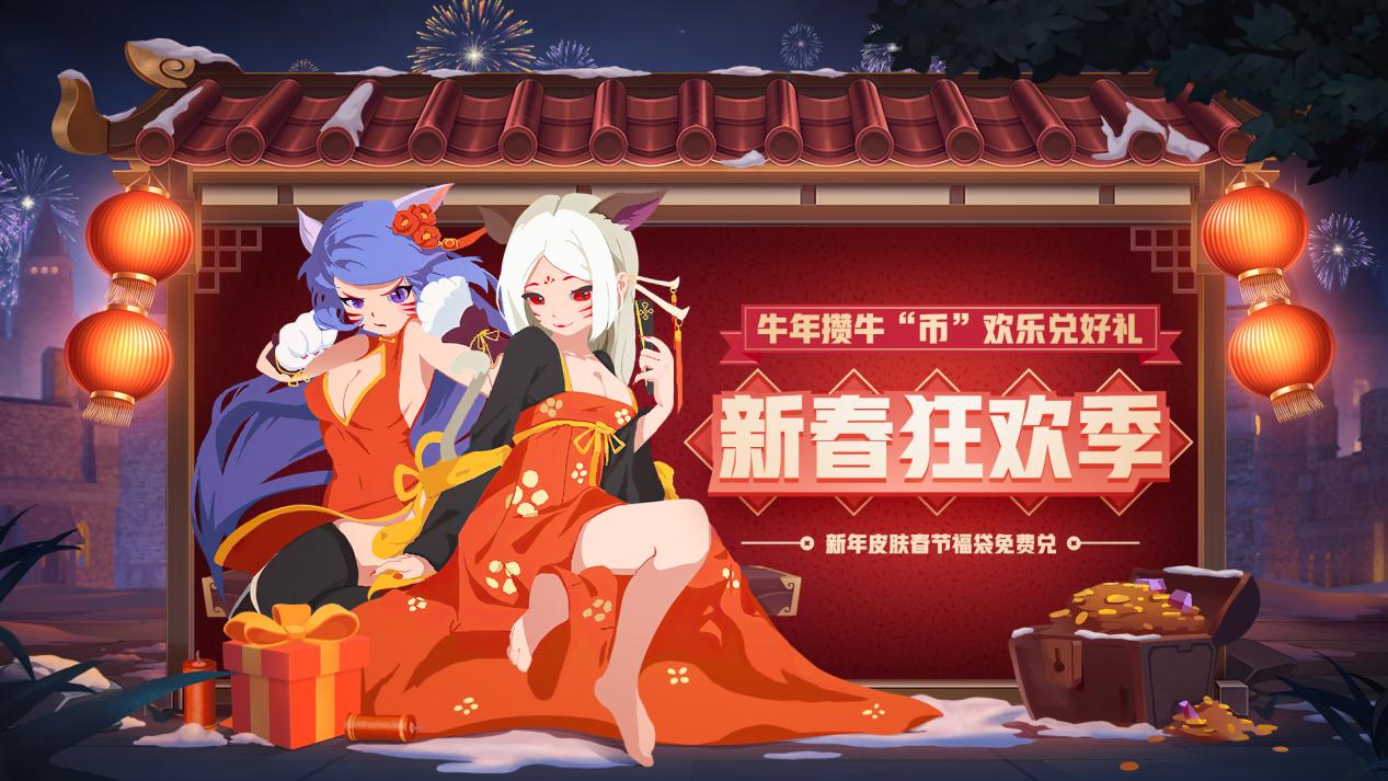 """1.28春节版本上线在即,《元素地牢》邀你""""牛币""""到底!"""