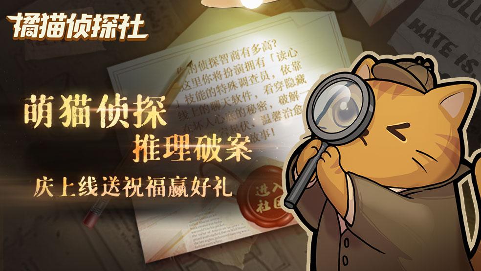 【萌猫侦探,推理破案】集结祝福庆上线,开启侦探之旅!