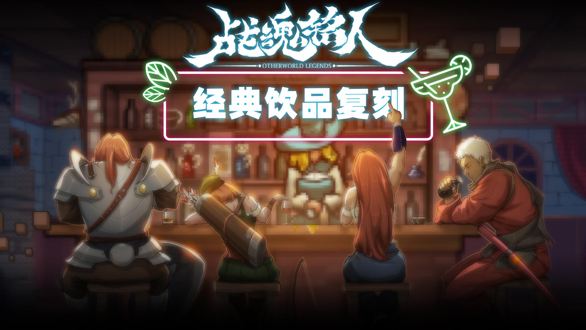 【战魂铭人】玛丽酒馆经典饮品调制活动开启!