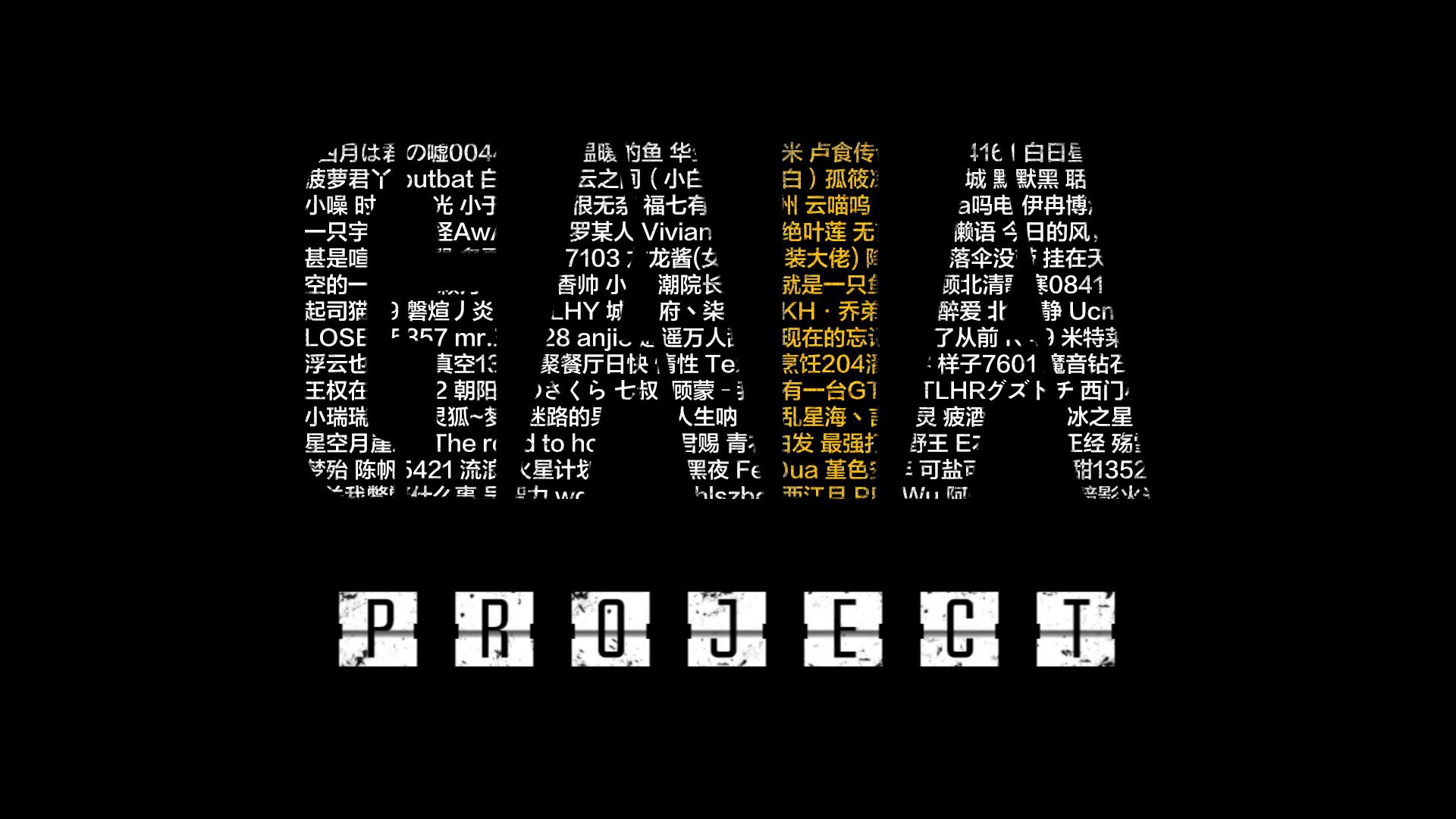 致《Project:GAIA》玩家的感谢信