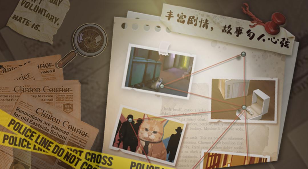 【攻略】橘猫侦探社萌新入门之道具介绍【下篇】