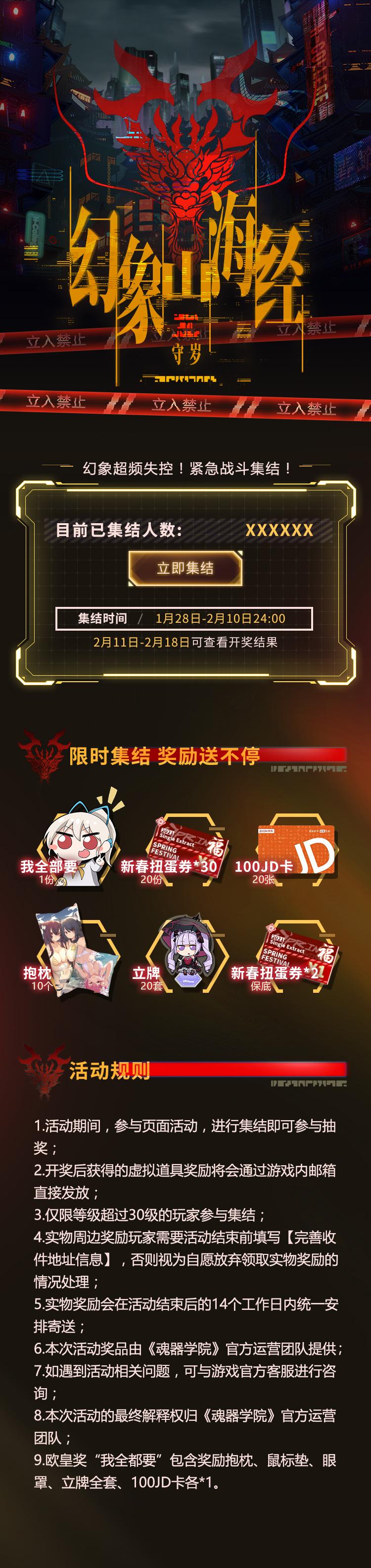 春节版本活动【集结令】【动员令】来袭!奖励送不停!