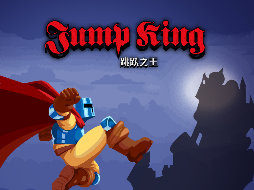 《跳跃之王》已于2月4日开启限量测试!游戏啥都好,就是废...