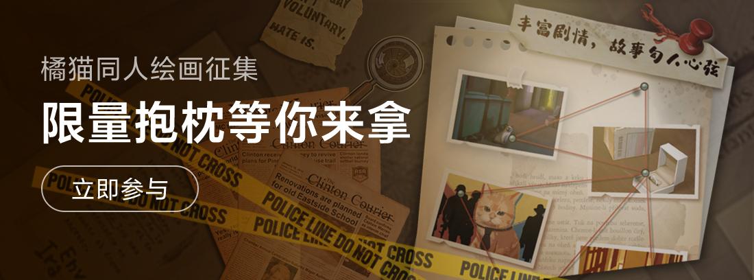 【活动】《橘猫侦探社》同人绘画征集,赢限量定制抱枕!