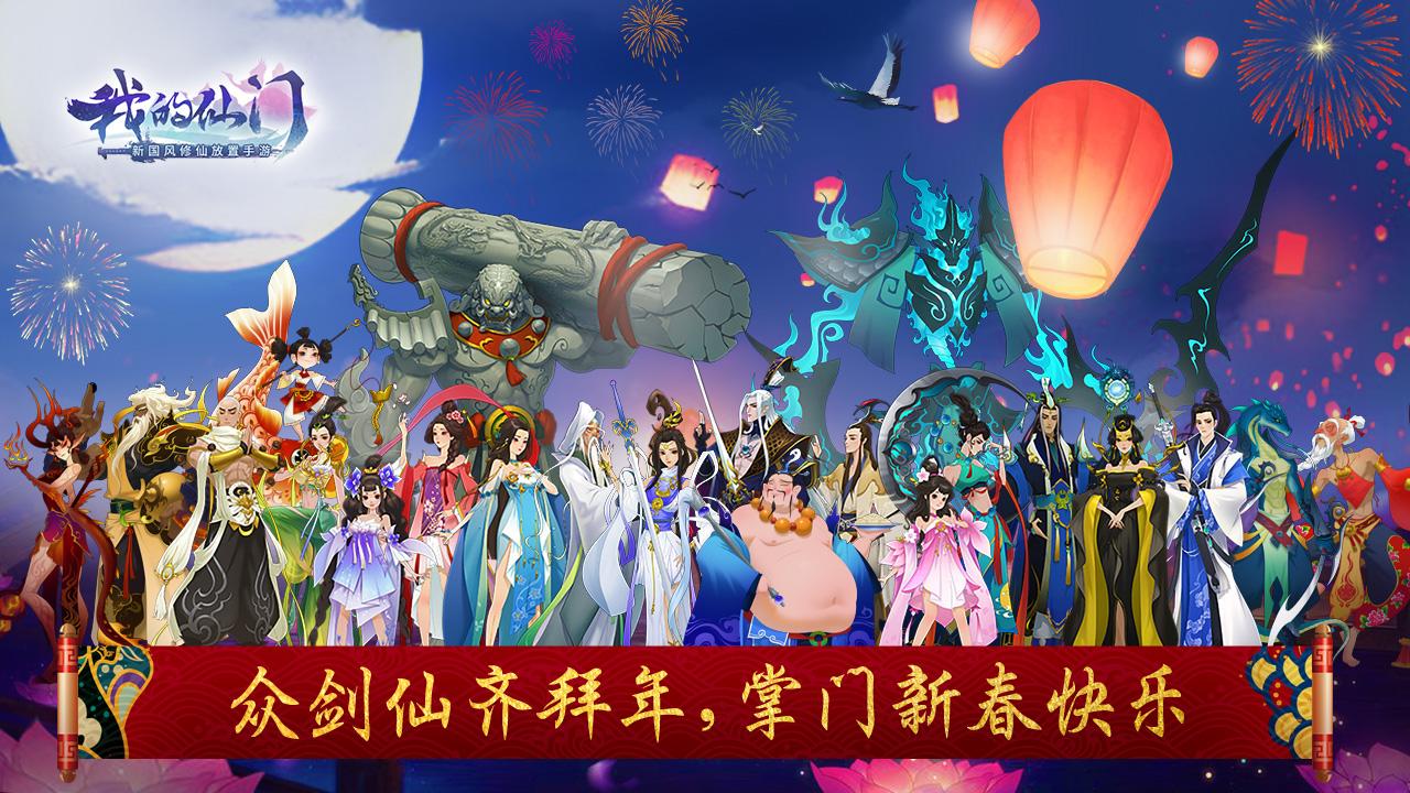 众剑仙齐拜年,掌门新春快乐!