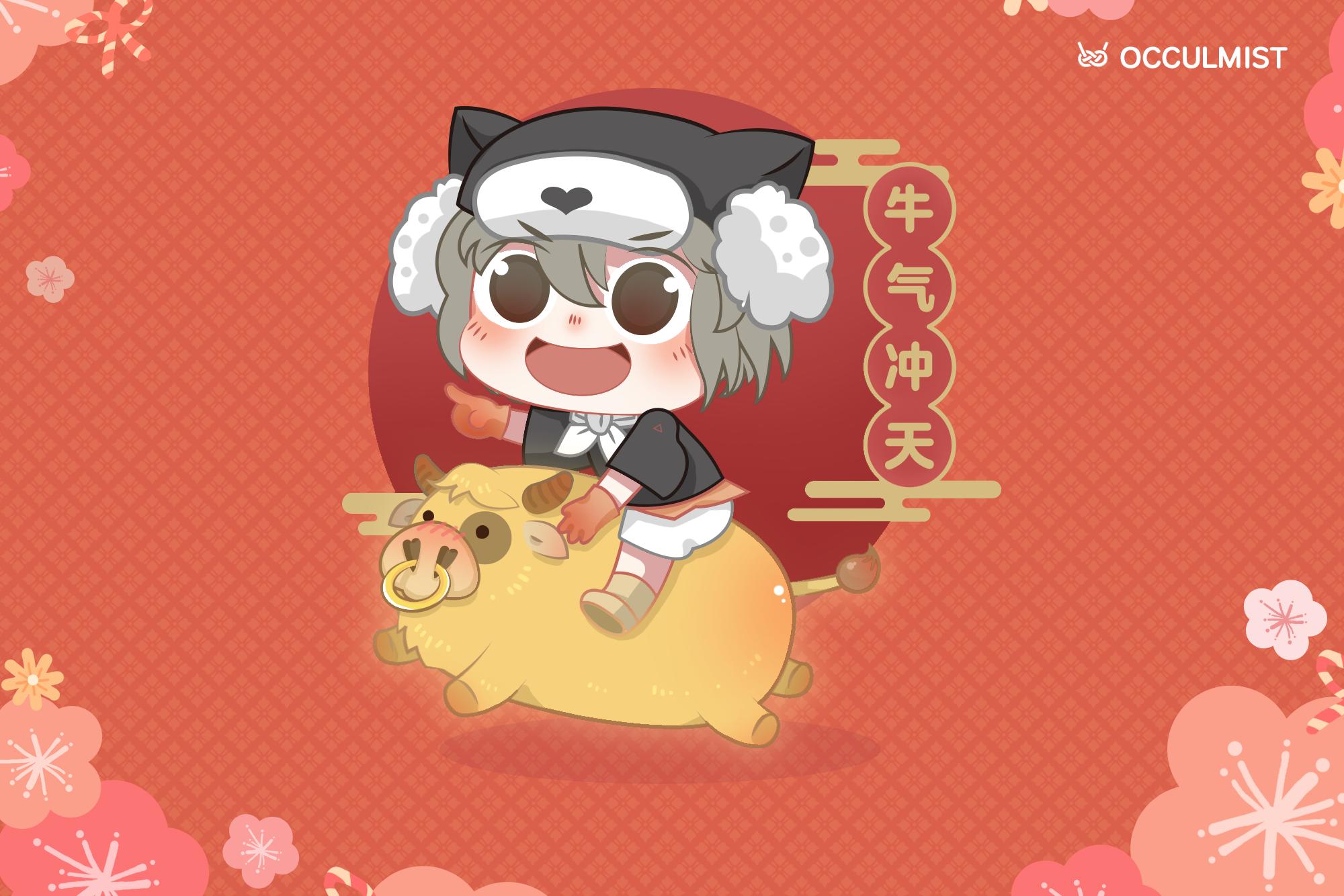 【节日贺图 | 牛气冲天】