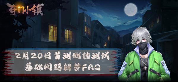 【FAQ】《奇门小镇》2月20日首次删档测试常见问题解答