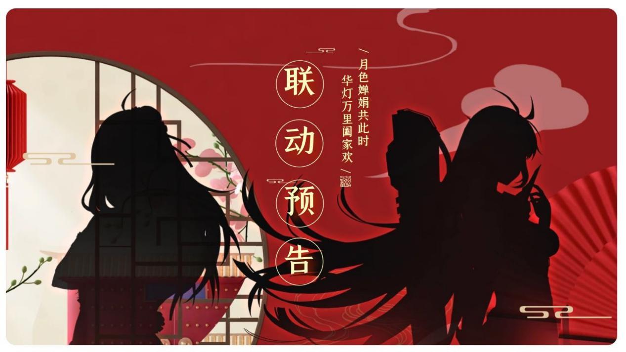 【联动预告,春节开奖】那人却在,灯火阑珊处