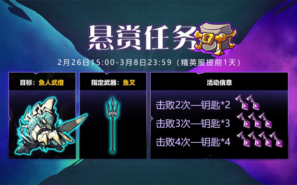 【更新预告】城堡迎元宵节,一起来叉鱼乱斗吧!