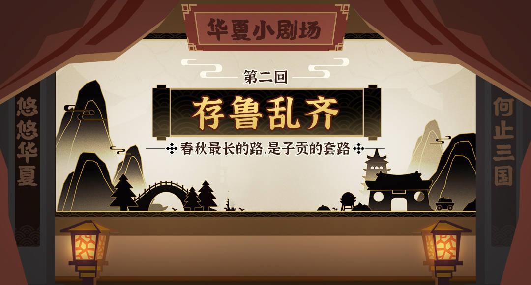 【无悔入华夏】春秋最长的路,是子贡的套路