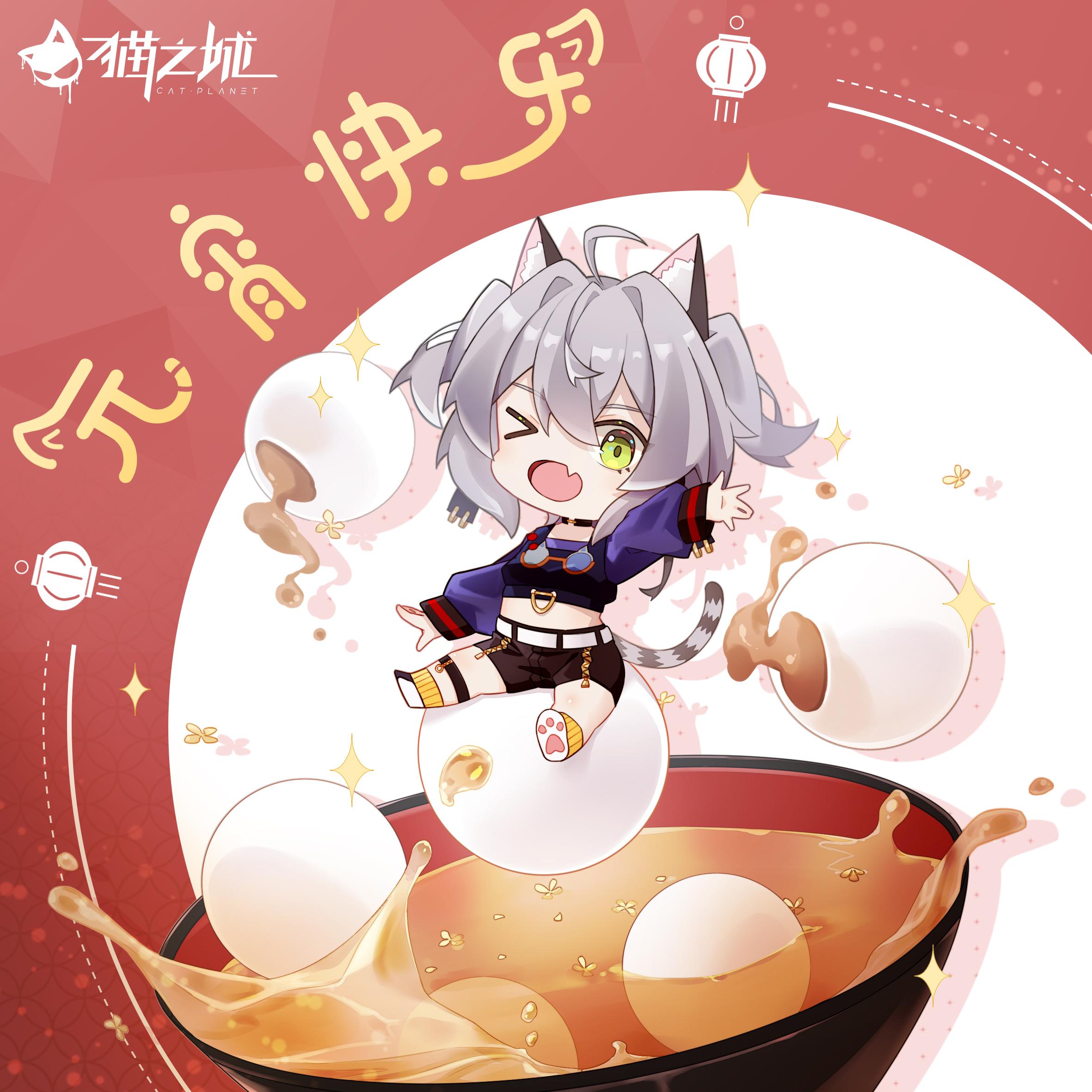 【福利】欢欢喜喜闹元宵,贺图来啦!