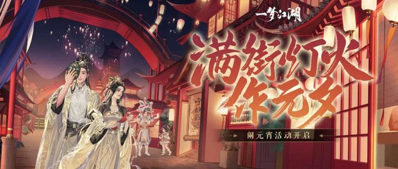 《一梦江湖》元宵节版本上线 活动外观齐上阵