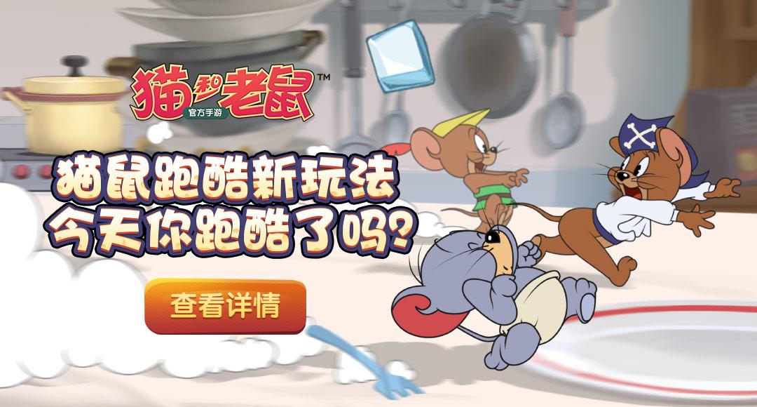 【活动】《猫和老鼠》酷跑新玩法,今天你酷跑了吗