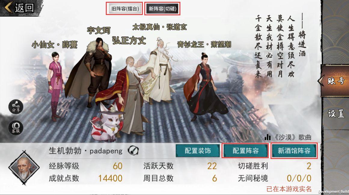 【超前爆料】酒馆擂台搭配新玩法即将上线,请各位大侠在线...