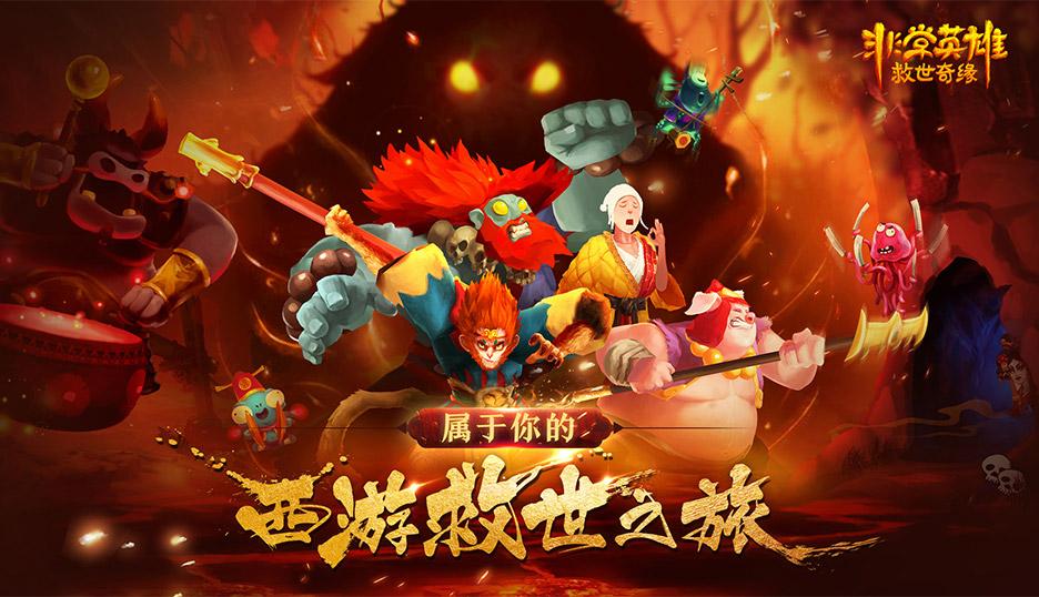 【活动已开奖】《非常英雄救世奇缘》将于3.18正式发售!预...