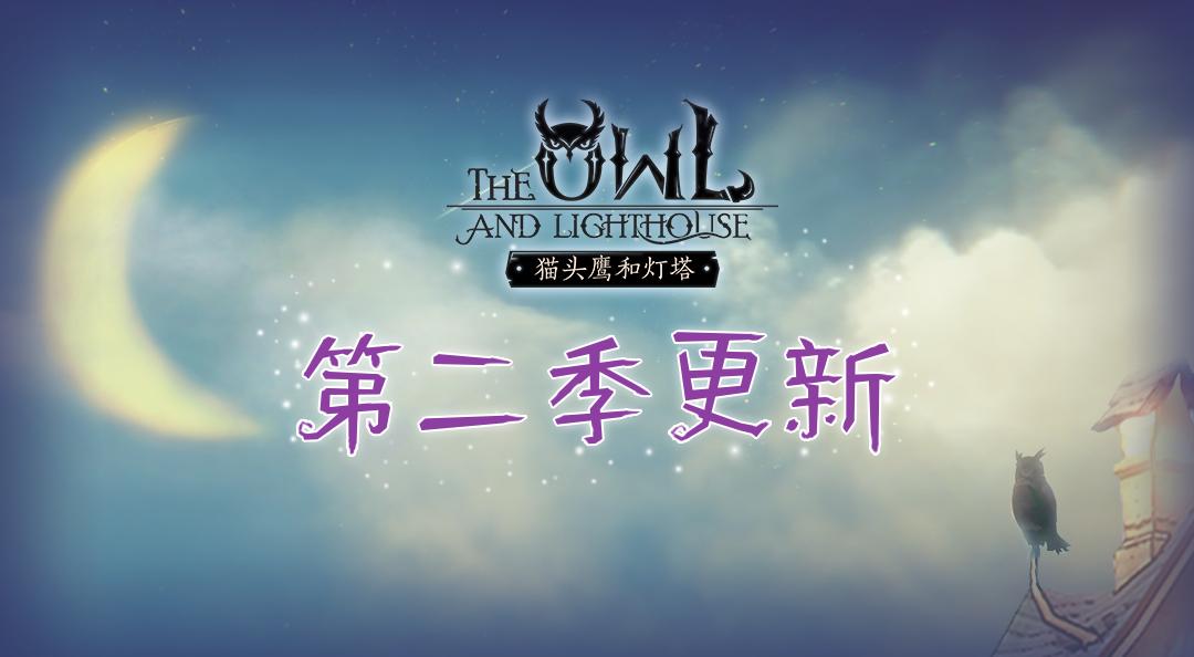 【公告】第二季新故事!3月15日更新~新木雕来啦~