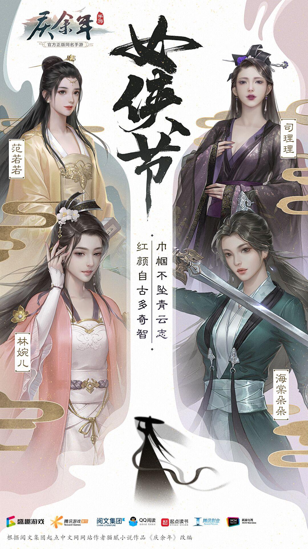 「庆余年·女侠节」