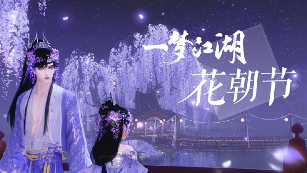 春意盎然 《一梦江湖》花朝节新版本上线