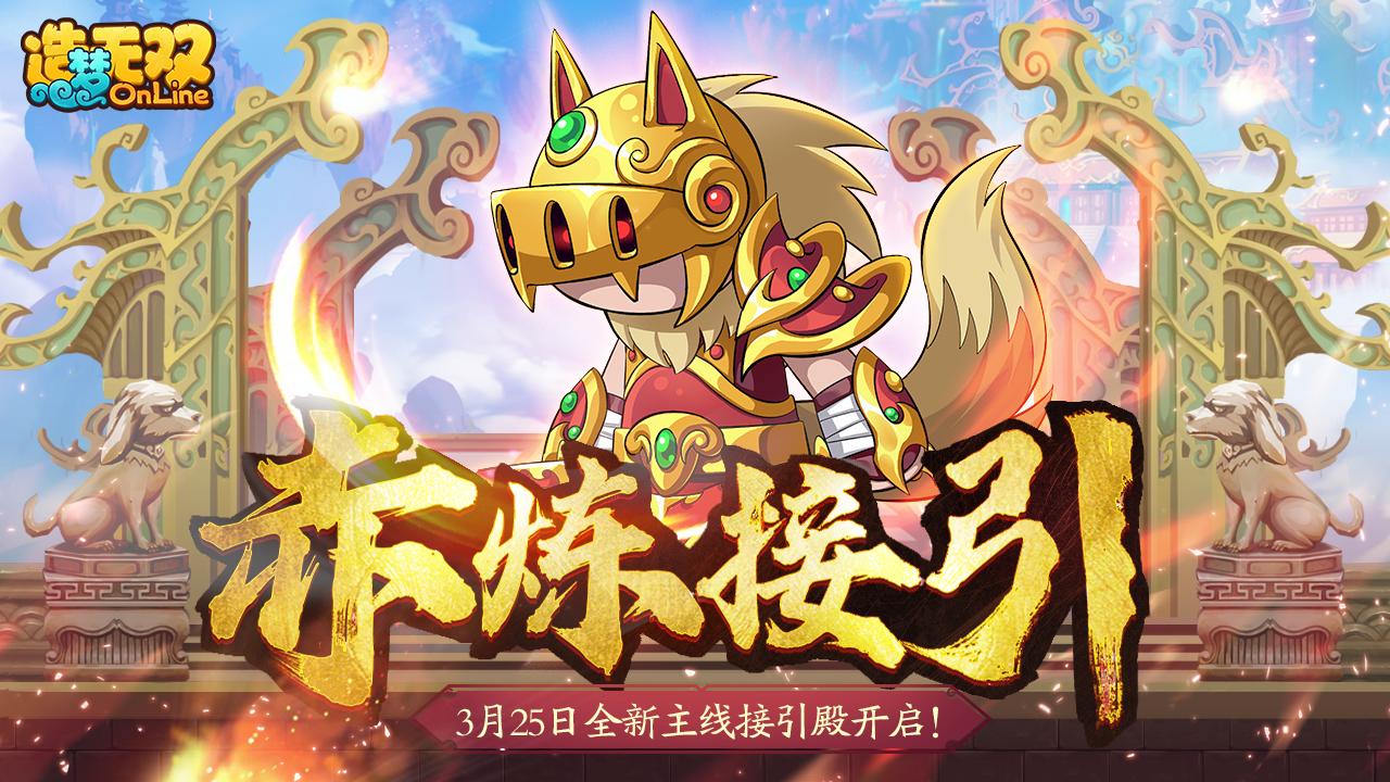 【造梦无双3月25日更新公告】赤炼接引 全新主线开启!