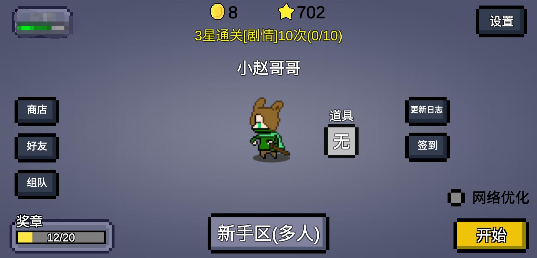 【爆料】《魔导战争》3月26日更新! 主界面改版!奖章系统...