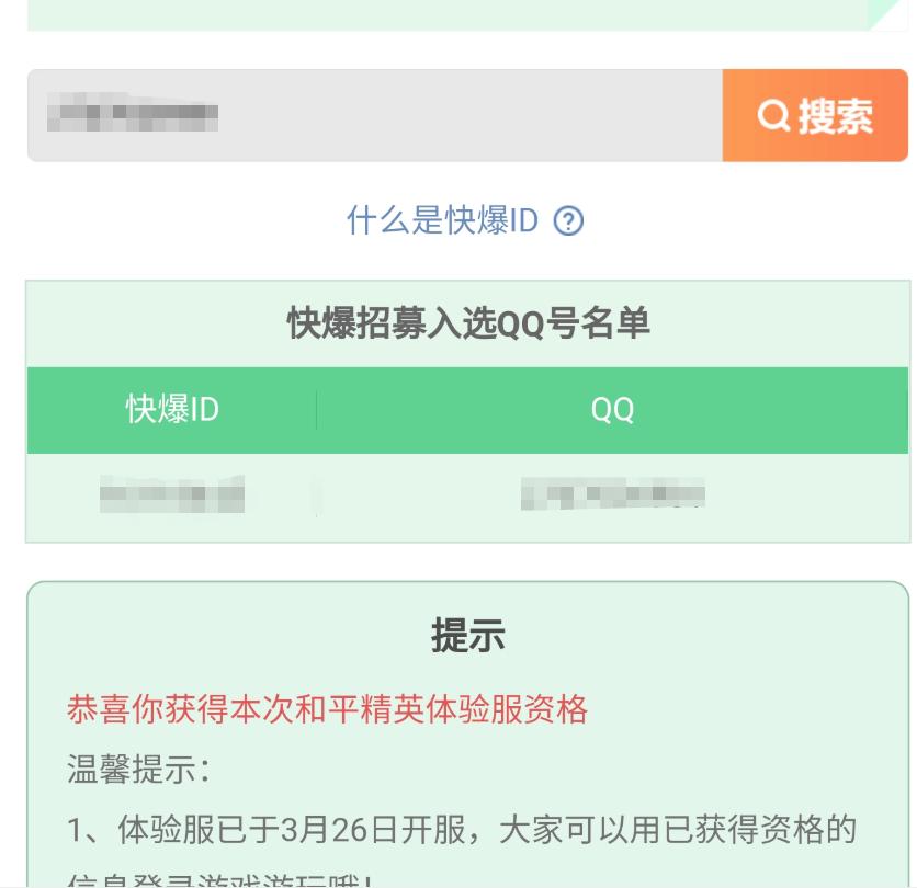 【有资格进不去】3月体验服快爆招募问卷/活动/商店兑换获...