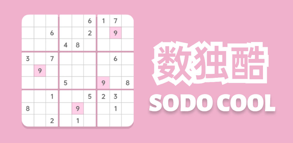 《Sodo Cool》鉴赏:清新数独,酷爽解题