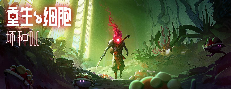 《重生细胞》DLC「坏种」:绿意盎然,杀机暗藏