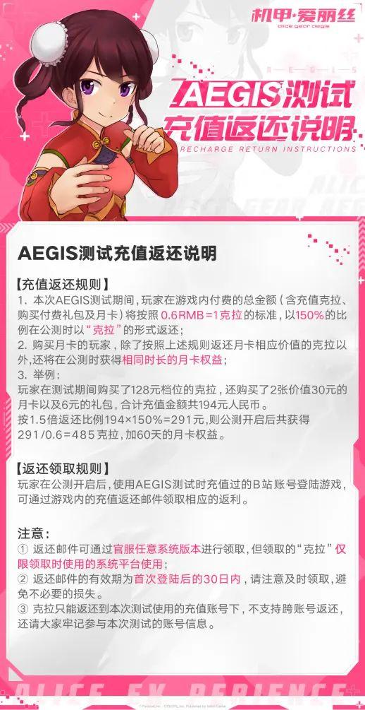 AEGIS测试充值返还说明